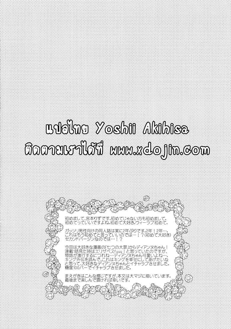 เจ็ดบาป - คิงและไดอาเน่ - หน้า 4