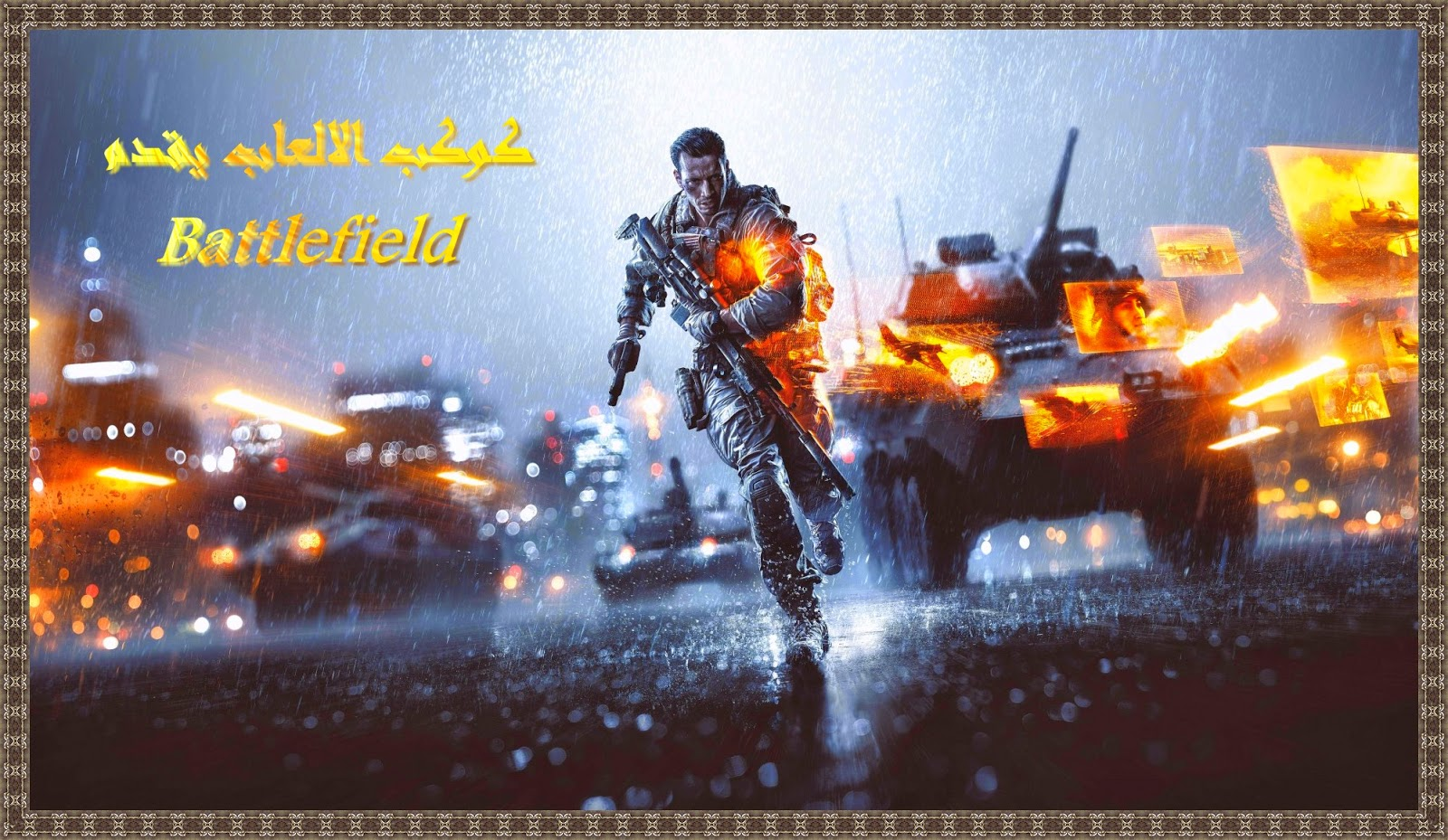 تحميل سلسلة العاب باتل فيلد Battlefield