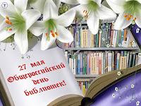 Ко   Дню   библиотекаря