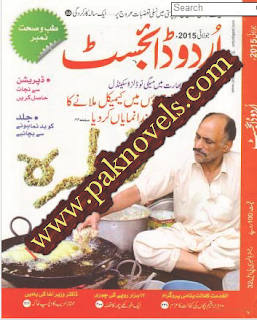 Free Download PDF Monthly Urdu Digest July 2015
