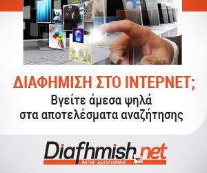 Διαφήμιση στο Ίντερνετ