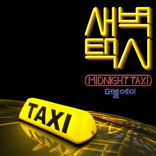 DOUBLE A (AA) - Midnight Taxi (새벽택시)