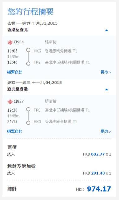 香港往返 台北 / 台南 / 高雄 HK$683起(連稅 HK$974)