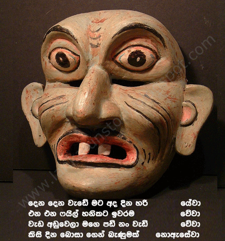 Sinhala Jokes-Seth Kavi-4