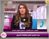 برنامج ست الحسن   مع  شريهان ابو الحسن  الإثنين 29-9-2014