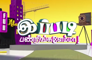 Watch Ippadi Panreengale Ma Special Show 10th January 2016 Puthuyugam TV 10-01-2016 Full Program Show Youtube HD Watch Online Free Download