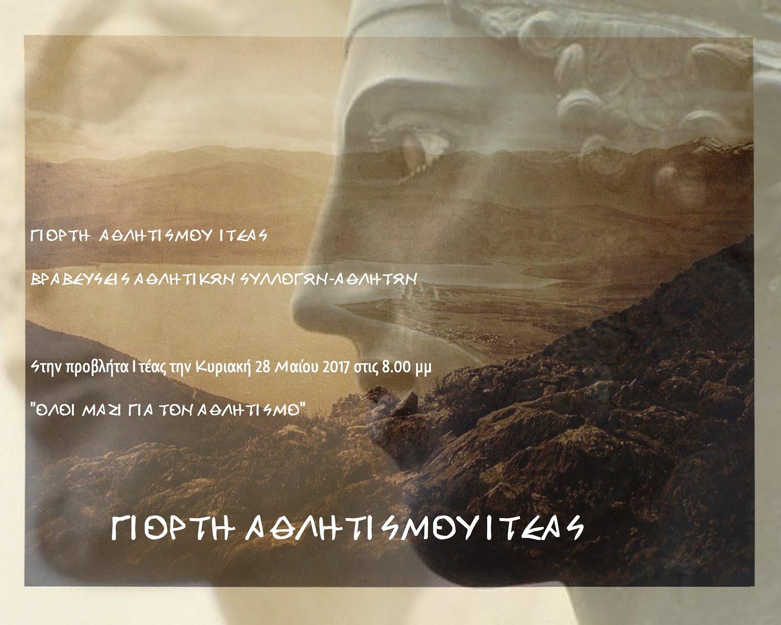 ΓΙΟΡΤΗ ΑΘΛΗΤΙΣΜΟΥ ΙΤΕΑΣ-ΚΥΡΙΑΚΗ 28/5