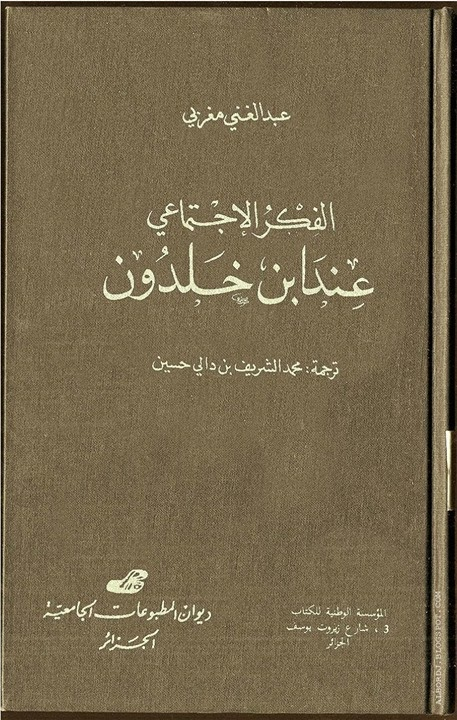 الفكر الاجتماعي عند ابن خلدون - عبد الغني مغربي