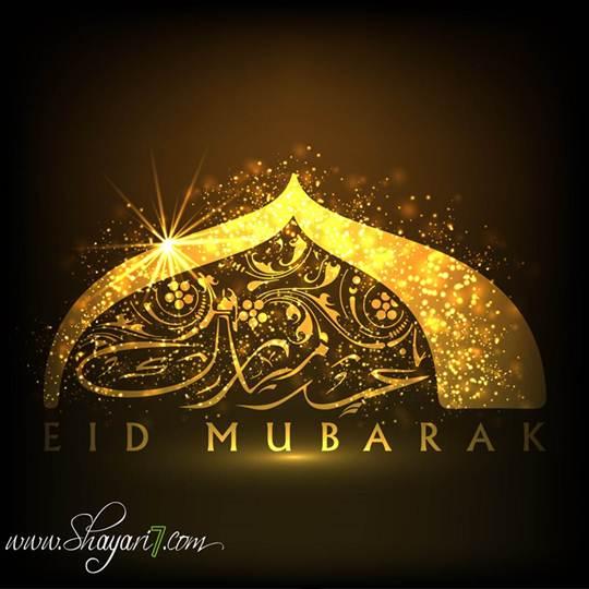 Eid mubarak sms shayari hindi