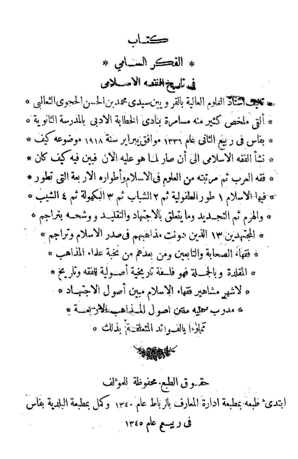 الفكر السامي في تاريخ الفقه الإسلامي - محمد بن الحسن الحجوي الثعالبي pdf
