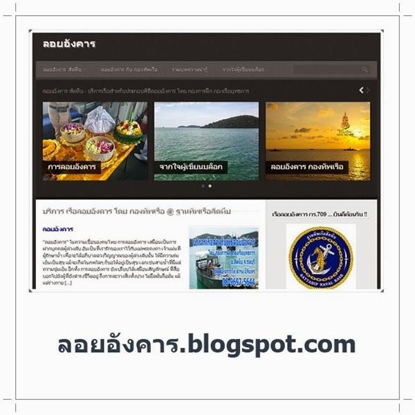 Blog ลอยอังคาร