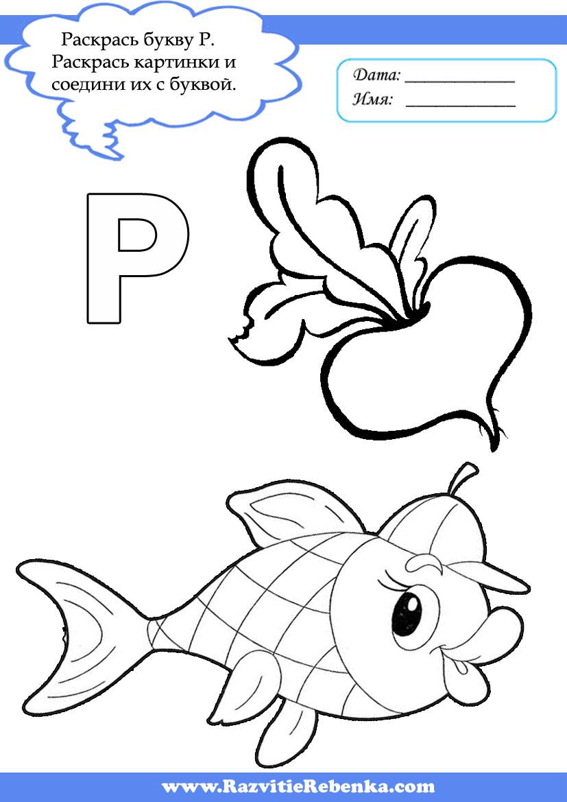 Фото буквы р для детей