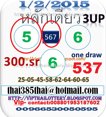 451 x 495 png 111kB, Thailand Lottery 122015 New Calendar Template ...