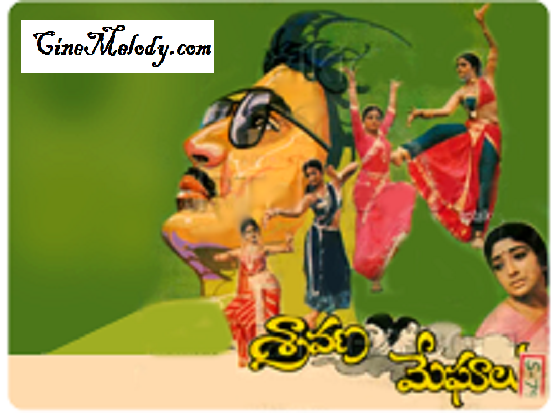 Sravana Meghalu Telugu Mp3 Songs Free  Download  1986