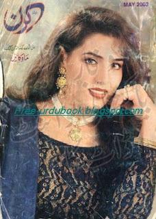 Kiran Digest May 2003