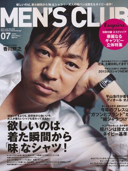 MEN'S CLUB (メンズクラブ) July 2013 Kagawa Teruyuki 香川照之