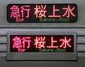 京王電鉄 急行 桜上水行き 10-300R形側面行先