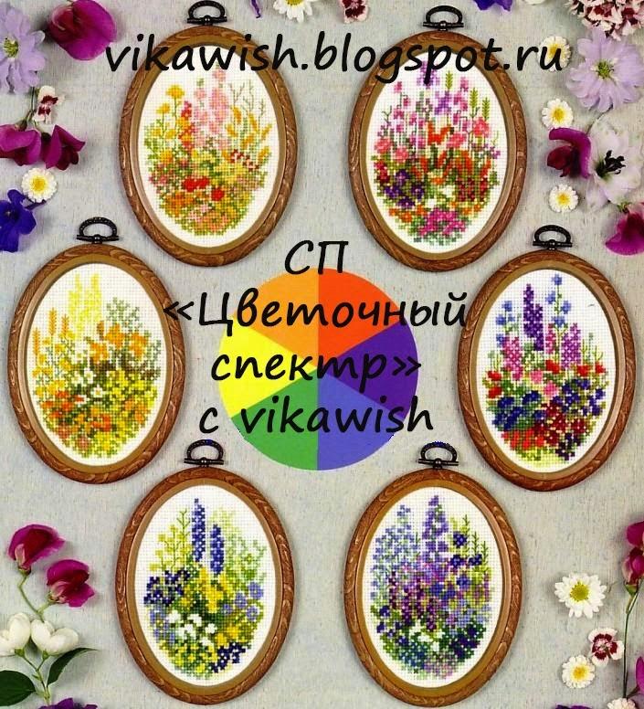 """""""Цветочный спектр"""" СП с 12 февраля"""
