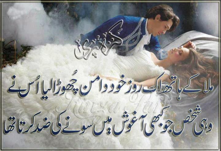 Iqrar SMS Shayari In Urdu 2014