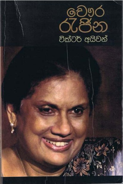 Sherlock Holmes Books Sinhala