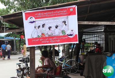ရန္ကုန္တိုင္းေဒသႀကီး ရပ္ကြက္တစ္ခုမွာ မဲစာရင္းလာေရာက္ၾကည့္ရႈဖို႔ ႏိႈးေဆာ္ေၾကာ္ျငာထားစဥ္ Photo: Aung Thain Kha/ RFA