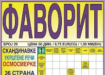 ФАВОРИТ БРОЈ 30