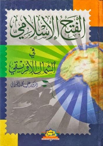 الفتح الإسلامي في الشمال الإفريقي - علي الصلابي pdf