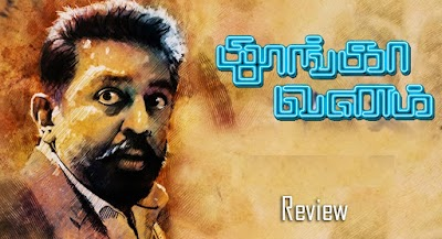 Thoongavanam Review, Rating, Box Office Report