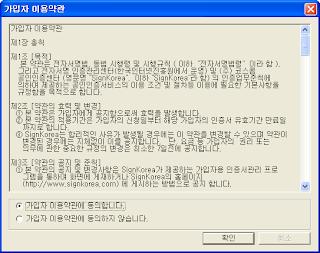 동양증권 공인인증서 발급/재발급 신청기