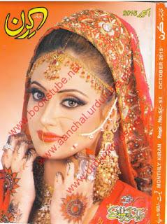 Kiran Digest October 2015 Read Online