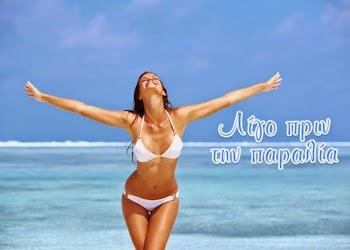 9 Smart Tips για να κάψεις πιο αποτελεσματκά λίπος! Γιατί το καλοκαίρι έφτασε...