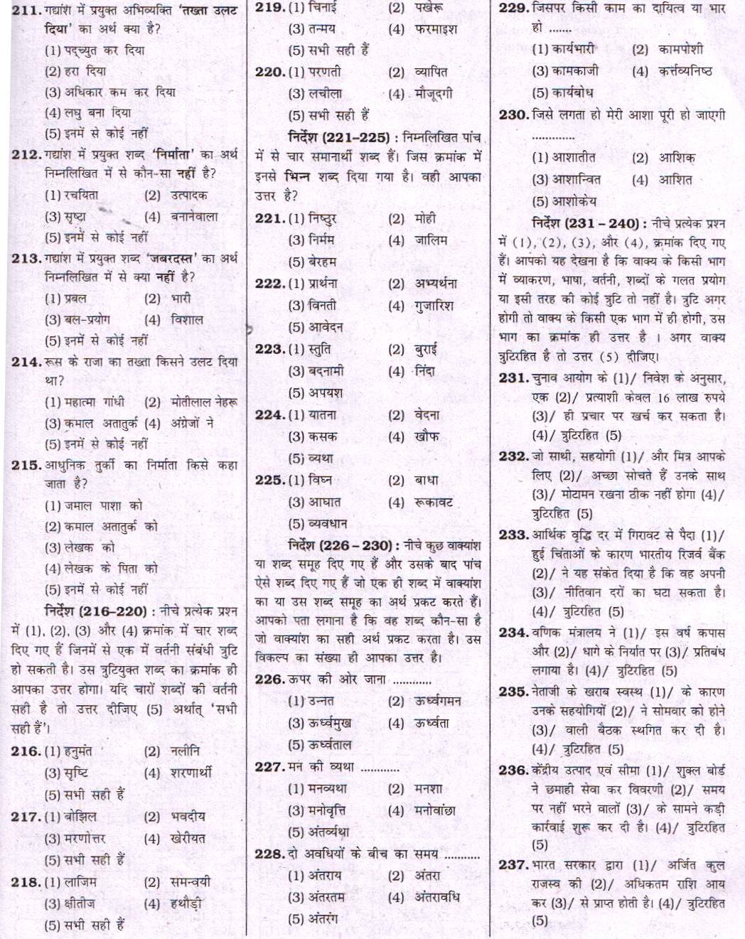 Essay on newspaper in hindi
