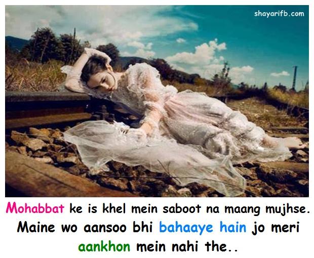 Mohabbat ke is khel mein saboot na maang mujhse... Maine wo aansoo bhi bahaaye hain jo meri aankhon mein nahi the..