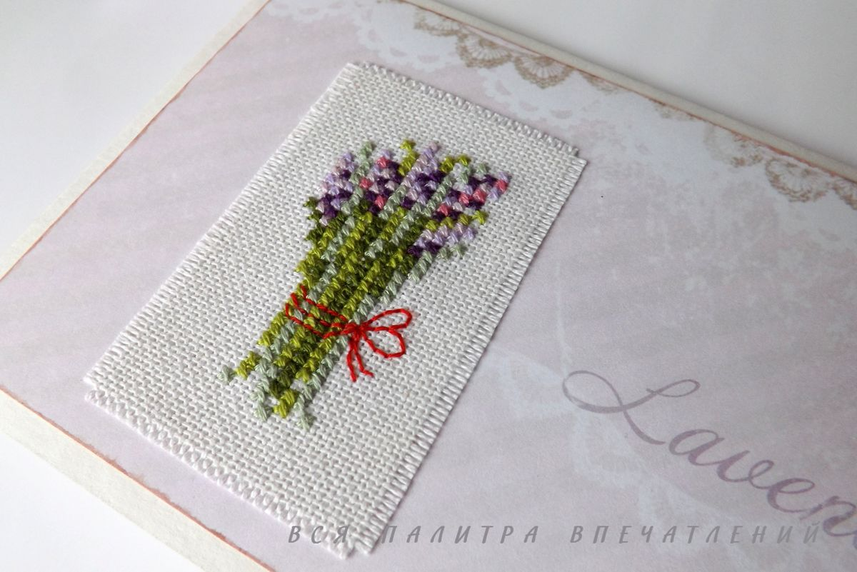 Лаванда. Открытка с вышивкой. Rico design. Блог Вся палитра впечатлений. Lavender. Postcard with embroidery. Rico design. Blog Palette of impressions