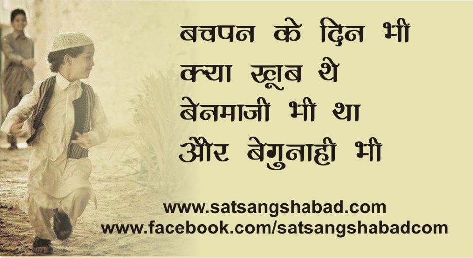 Sher o Shayeri: Bachpan ke Din bhi Kya khub the