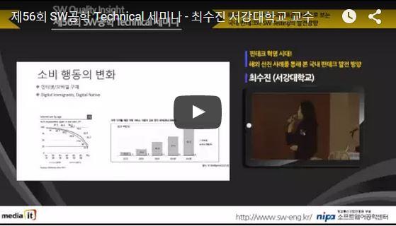 제56회 SW공학 Technical 세미나 - 최수진 서강대학교 교수