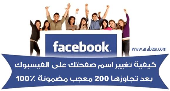 كيفية تغيير اسم صفحتك على الفيسبوك بعد تجاوزها 200 معجب مضمونة 100%