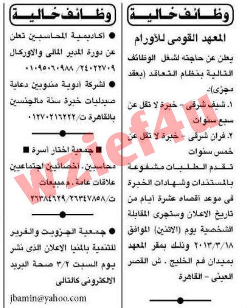 وظائف جريدة الأهرام الأربعاء 5 مارس 2013 -وظائف مصر الأربعاء 5-3-2013