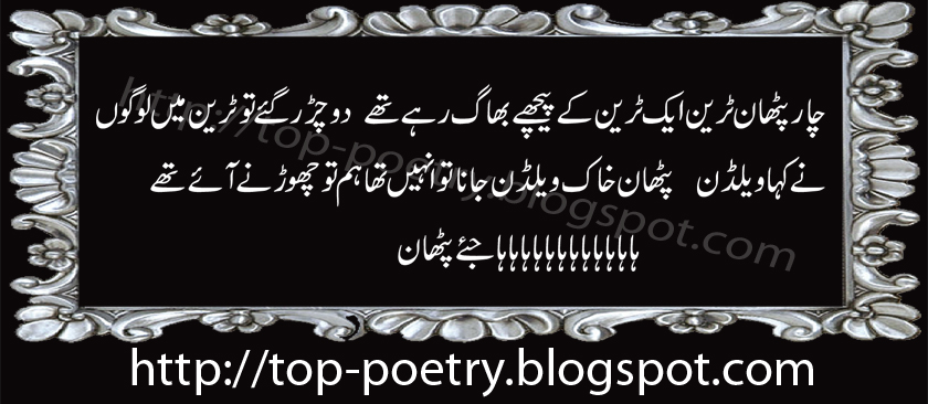 Jokes Urdu Pathan Sms Qabrastan Kya Hoga