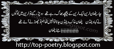 Pathan-Super-Funny-Sms-In-Urdu