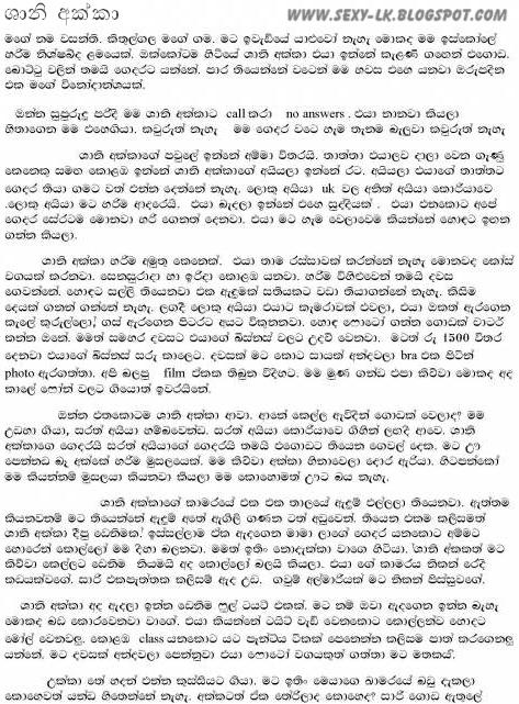 Sinhala Wal Katha Akka Mamai | Foto Artis - Candydoll