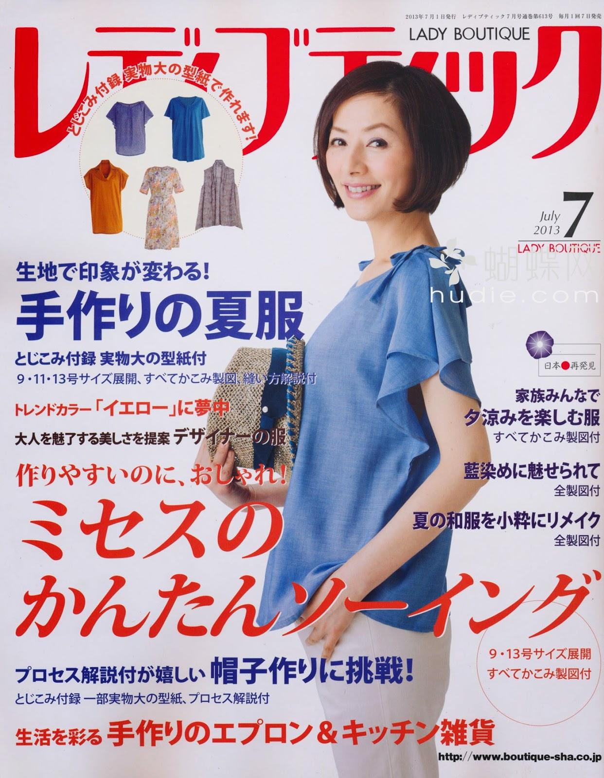 Lady Boutique (レディブティック) July 2013