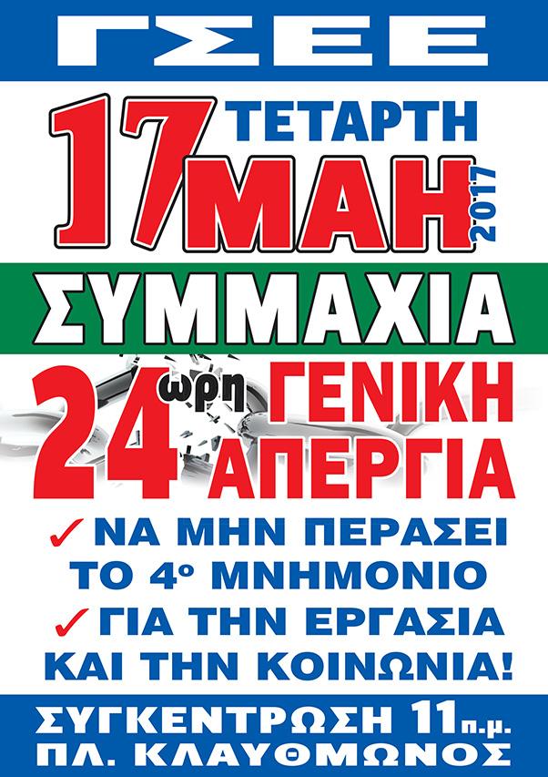 24ωρη ΑΠΕΡΓΙΑ