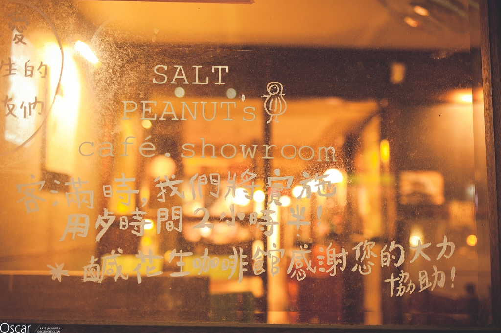Salt Peanuts Cafe鹹花生咖啡館 文青 師大