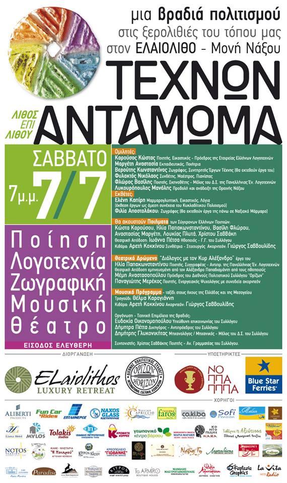 Αφίσα της εκδήλωσης 'ΛΙΘΟΣ ΕΠΙ ΛΙΘΟΥ' στον ΕΛΑΙΟΛΙΘΟ, Μονή Νάξου, 7-7-2018