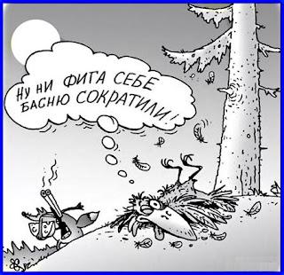 Карикатура на басню ворона и лиса
