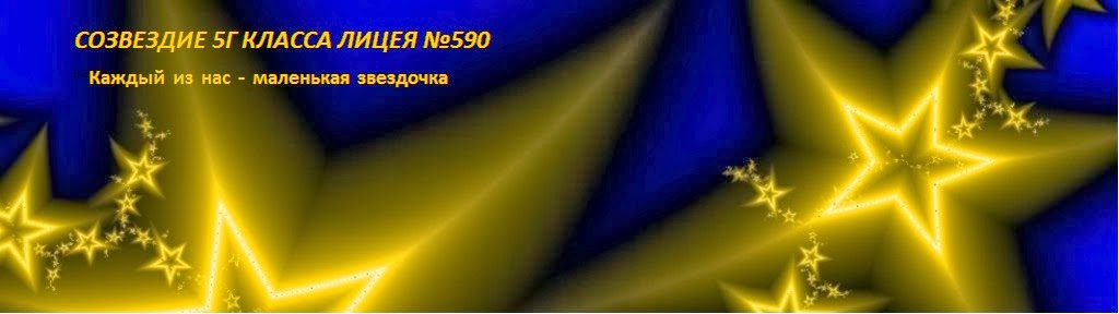 СОЗВЕЗДИЕ 5Г