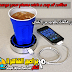 Charge your phone with a cup of coffee أشحن هاتفك بكوب من القهوة أو الشاى