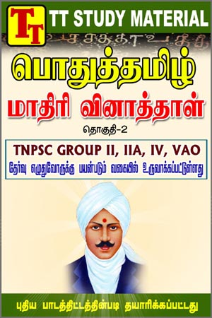 Tnpsc vao question and answer in tamil pdf