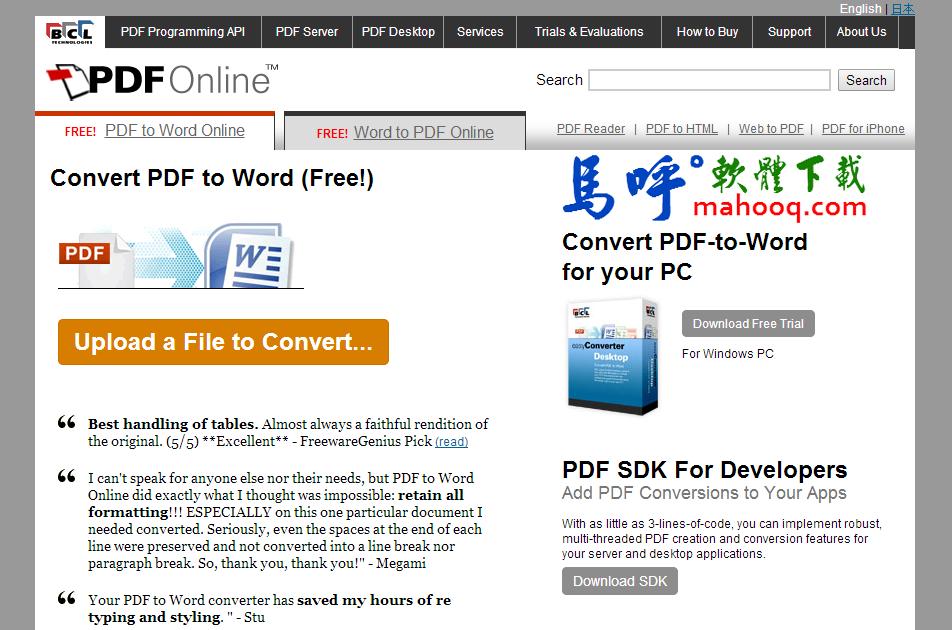 線上轉檔網站:線上轉檔 PDF轉Word、Word轉PDF ( Online Convert PDF To Word、Word To PDF )